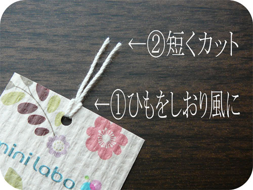 mini labo(ミニラボ)の商品タグを栞にする工夫