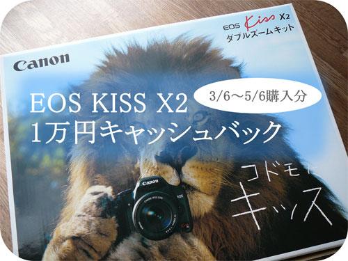 「EOS Kiss X2」が1万円キャッシュバックキャンペーンの一枚目の画像