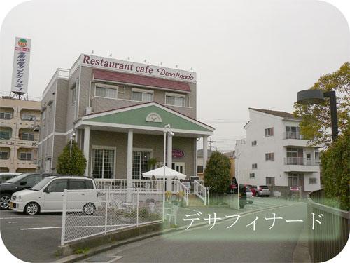 早くリピしたいデサフィナード@和歌山市のパスタランチの参考画像