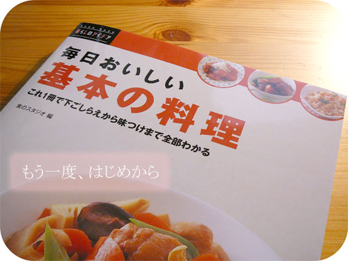「毎日おいしい基本の料理」でお料理やりなおしp(^-^)qの一枚目の画像