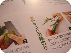 「毎日おいしい基本の料理」の内容