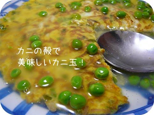 毛ガニの殻で取ったスープdeカニ玉♪の一枚目の画像