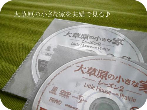 楽天レンタルで「大草原の小さな家」DVDを観てますの一枚目の画像