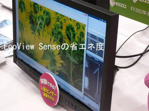 EIZO液晶モニターのEcoView Senseの省エネ度を数字で見る(動画)の一枚目の画像