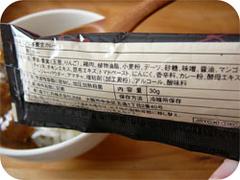 仁丹の食養生カレー(レトルト)