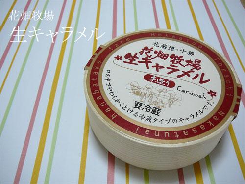 花畑牧場の生キャラメルは自然な味で美味しかった☆の一枚目の画像