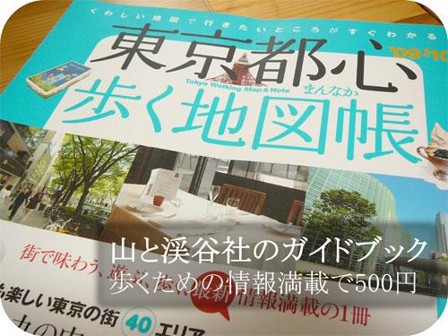 ガイドブック「東京都心(まんなか)歩く地図帳」の表紙