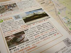 ガイドブック「東京都心(まんなか)歩く地図帳」の観光場所紹介