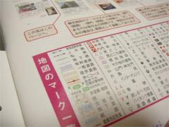 ガイドブック「東京都心(まんなか)歩く地図帳」の地図マーク
