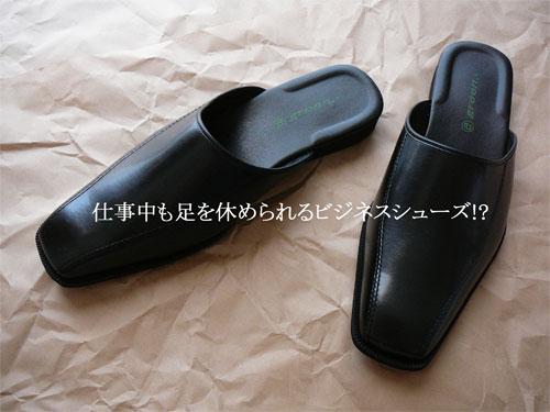 オフィスで足を開放できる紳士靴風スリッパの一枚目の画像