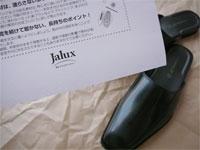 イーグリーンの紳士靴風ビジネススリッパとJALEXの案内用紙