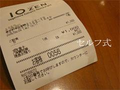 薬日本堂の10zen