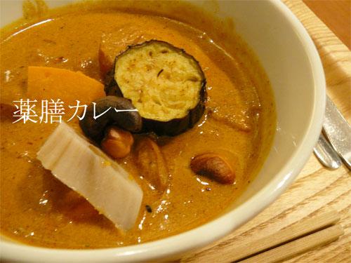 薬日本堂の10zenの薬膳野菜カレーでほっこりしましたの参考画像