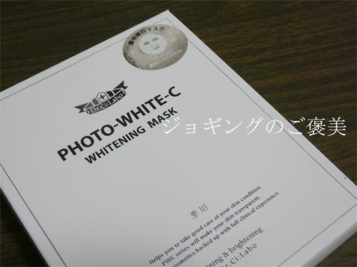 フォトホワイトC薬用ホワイトニングマスクde集中スキンケア体験の参考画像