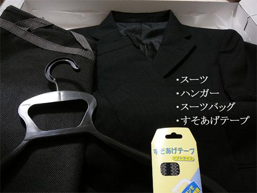 パーフェクトスーツファクトリーのアウトレットスーツの内容