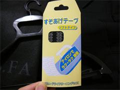 パーフェクトスーツファクトリーのすそあげテープ