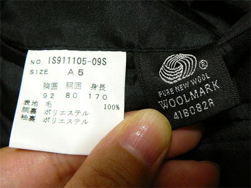 パーフェクトスーツファクトリーのアウトレットスーツの素材表示タグ