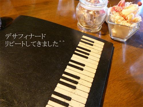 デサフィナード@和歌山、夫の誕生日にリピート♪の参考画像