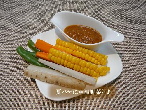 食養生カレーディップと温野菜