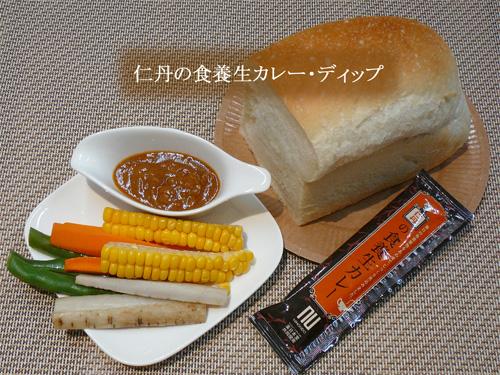 仁丹の食養生カレー・ディップとパンと温野菜
