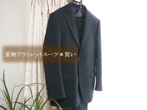 パーフェクトスーツファクトリーのアウトレットスーツ