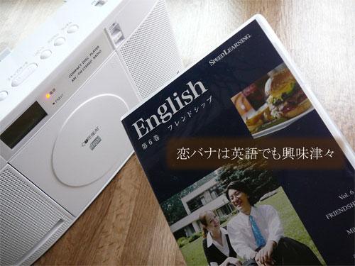 スピードラーニング英語の第6巻は恋バナ。の参考画像