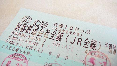 青春18切符の普通列車旅行の計画方法(9/11追記:青春18切符専用検索)の一枚目の画像