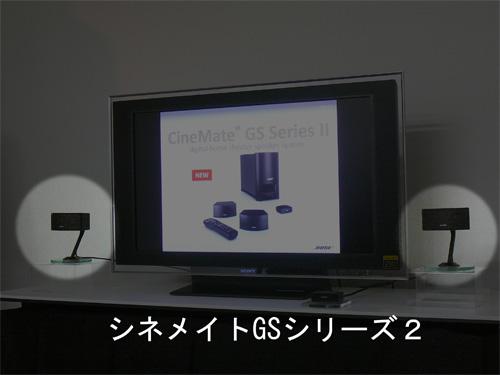 BOSEのCineMate GS SeriesII(シネメイトGSシリーズ2)は音が移動するの参考画像