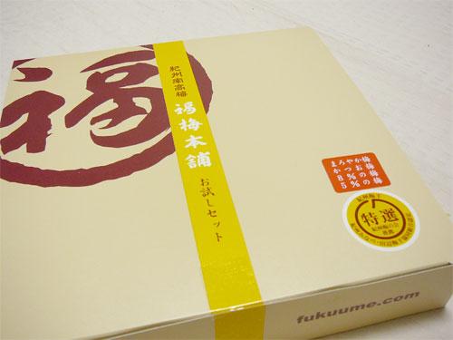 福梅本舗の梅干はフルーティな果肉の食感がたまりませんの一枚目の画像