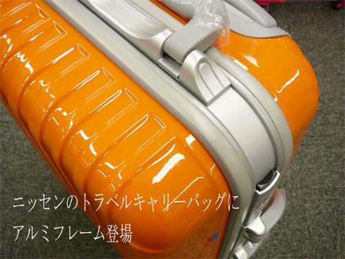 スーツケースのニッセンからTSAロック付アルミフレームタイプ登場の一枚目の画像