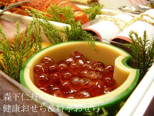 森下仁丹の無添加・料亭のおせち料理(お取り寄せ予約は12/18まで)の一枚目の画像