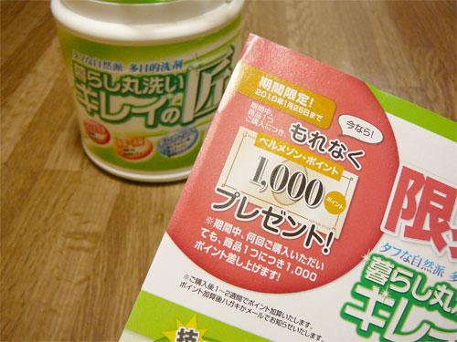 エコ洗剤「キレイの匠」購入で1,000円分のベルメゾンポイントの一枚目の画像
