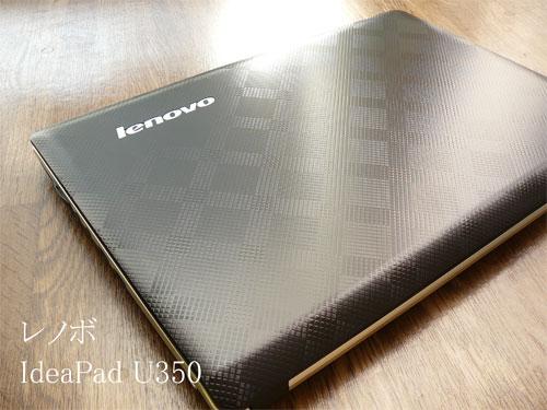 レノボのCULV「IdeaPad U350」はネットブックより長時間使えそうの一枚目の画像