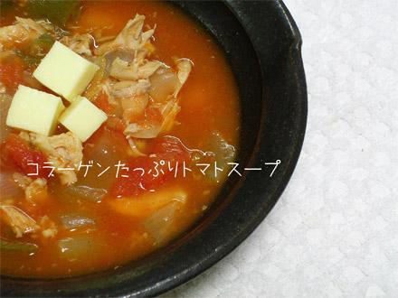 コラーゲンたっぷりトマトスープ