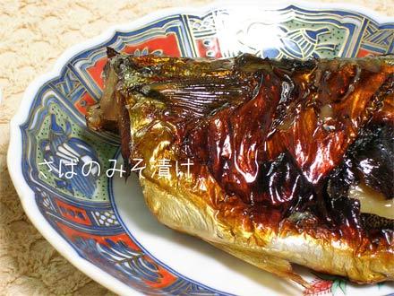 鯖の味噌漬け