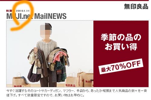 無印良品ネットストア「季節の品のお買い得」に冬の人気商品の参考画像