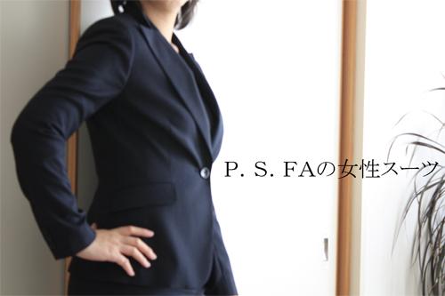 P.S.FAの女性のベーシックスーツセット
