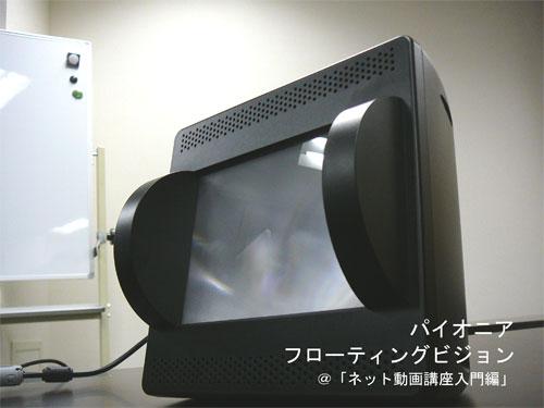フローティングビジョンは裸眼で見られる浮遊映像表示モニターの一枚目の画像