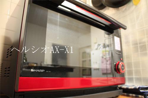 ヘルシオAX-X1購入!私の口コミとAX-X2・AX-M1の比較まとめの一枚目の画像