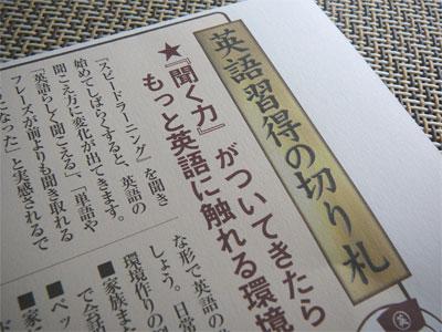 スピードレーニング英語第10巻