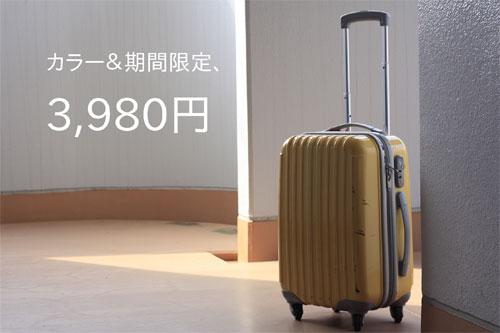 ニッセンのトラベルキャリーバッグが色限定で3,980円の一枚目の画像