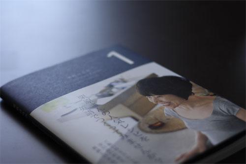 栗原はるみさんのYour Japanese Kitchen 1の参考画像