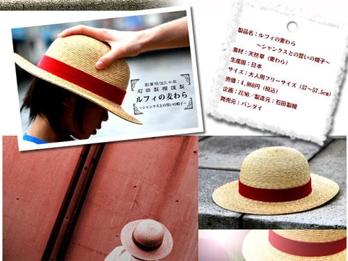 石田製帽の麦わら帽子がプレミアムバンダイで予約受付中の一枚目の画像