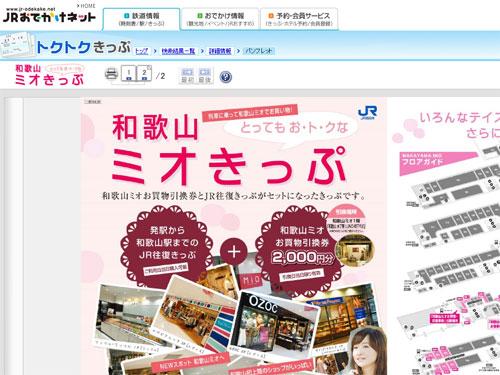 「和歌山ミオきっぷ」でJR和歌山駅までお得におでかけの参考画像