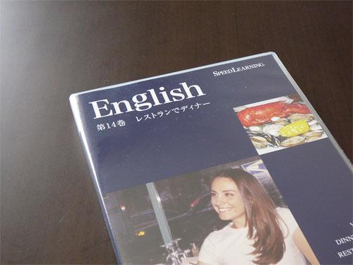 スピードラーニング英語とTOEICリベンジの参考画像