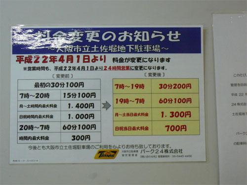 大阪市立土佐堀地下駐車場、料金変更で日祝は1日700円の一枚目の画像