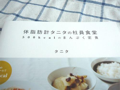 「体脂肪計タニタの社員食堂」は、まんぷくで美味しいレシピ本の参考画像