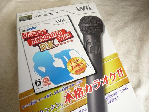 """「カラオケJOYSOUND Wii DX」は母""""超""""お気に入りの一枚目の画像"""