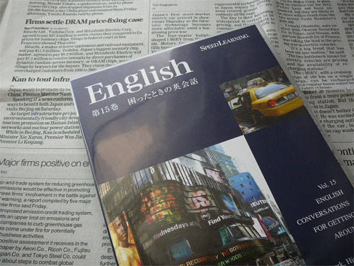 スピードラーニング英語は第15巻*英語の語順に慣れてきたの一枚目の画像