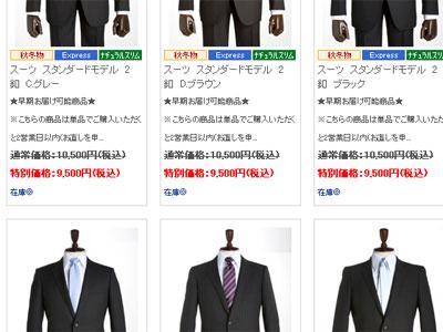 P.S.FA(パーフェクトスーツファクトリー)のアウトレットスーツページのキャプチャ画像